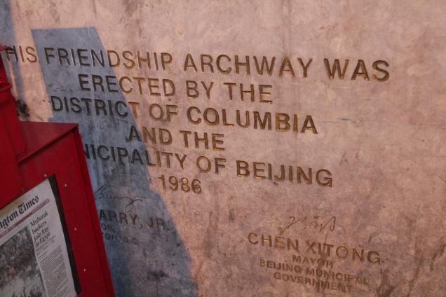 Archway Inscription